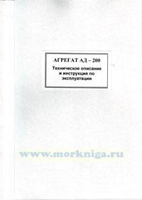 Агрегат АД-200. Техническое описание и инструкция по эксплуатации