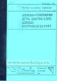 Дизель-генератор ДГРА 200/750-1.0МЗ. Дизель 6ЧСПН2А18/22-315-1. Альбом основных чертежей