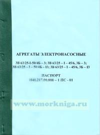 Агрегаты электронасосные 3В 63/25-I-50/4Б-3; 3В 63/25-I-45/6, 3Б-3; 3В 63/25-I-50/4Б-I3; 3В 63/25-I-45/6, 3Б13. Паспорт Н41.217.00.000-1 ПС-01