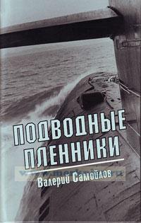 Подводные пленники