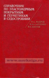 Справочник по эластомерным покрытиям и герметикам в судостроении