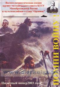 Помни войну! Альманах (Пилотный номер 2003 года)