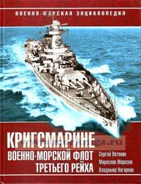 Кригсмарине. Военно-морской флот III Рейха