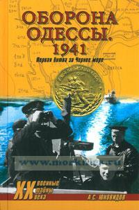 Оборона Одессы. 1941. Первая битва за Черное море