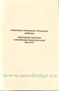 Генераторы синхронные трехфазные серии ЕСС. Техническое описание и инструкция по эксплуатации. 0ДВ.140.076