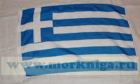 Флаг Греции (20 х 30 (корабельное снабжение)