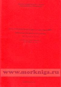 Процедуры контроля судов государством порта. Procedures For State Control. IMO Resolution A.787(19). Пособие для судовых механиков (для учебных целей)