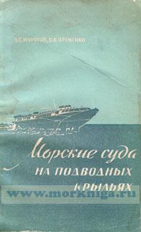 Морские суда на подводных крыльях