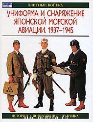 Униформа и снаряжение японской морской авиации. 1937-1945