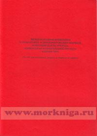 Международная конвенция о подготовке и дипломировании моряков и несении вахты 1978 г., измененная конференцией 1995 г. (ПДМНВ-78/95) Пособие для вахтенных, вторых и старших механиков