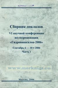 Сборник докладов VI научной конференции