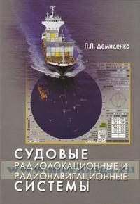 Судовые радиолокационные и радионавигационные системы