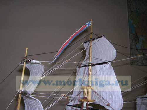 "Модель фрегата ""Паллада"" XVIII век"