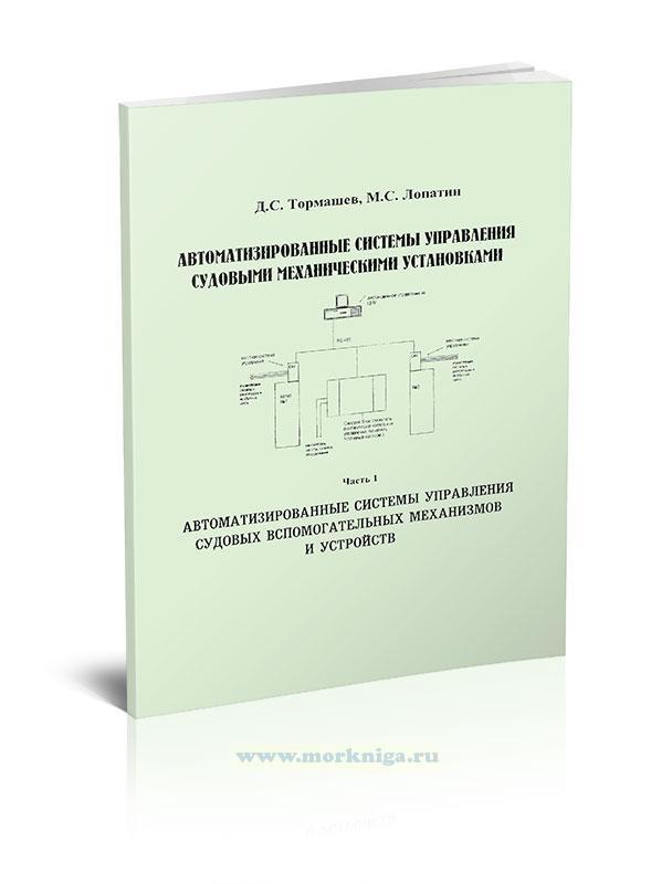 Автоматизированные системы управления судовыми механическими установками. Часть 1. Автоматизированные системы управления судовых вспомогательных механизмов и устройств