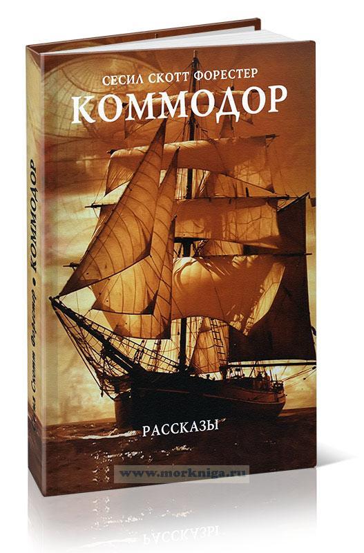Коммодор: Роман. Рассказы