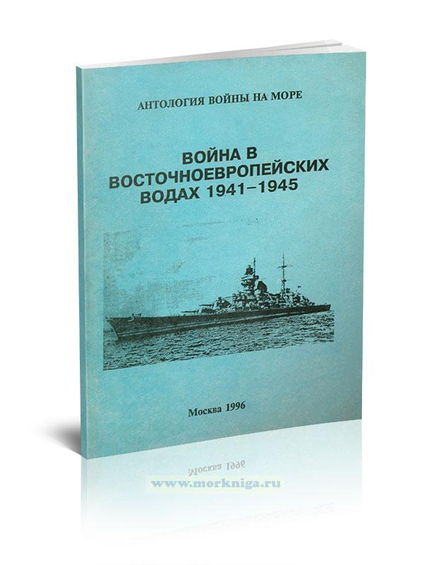 Война в восточноевропейских водах 1941-1945. Балтика 1944-1945