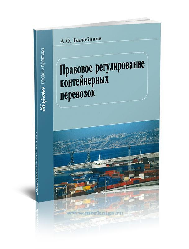 Правовое регулирование контейнерных перевозок