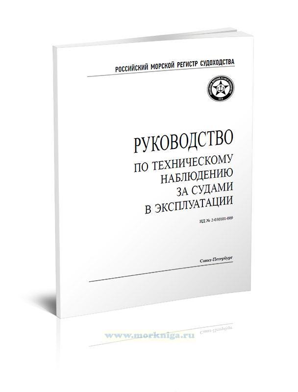 Руководство по техническому наблюдению за судами в эксплуатации, 2020