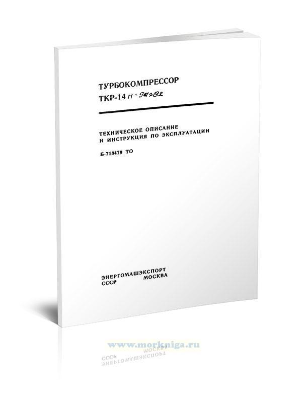Турбокомпрессор ТКР-14Н-9А-2В2. Техническое описание и инструкция по эксплуатации Б-718479 ТО
