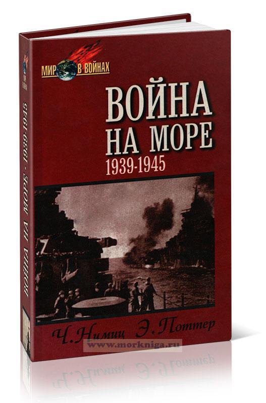 Война на море (1939-1945)