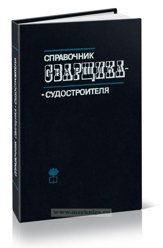 Справочник сварщика-судостроителя