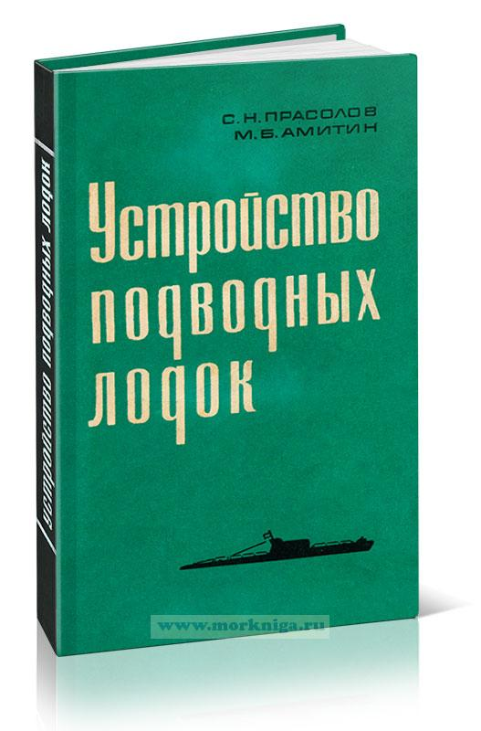 Устройство подводных лодок