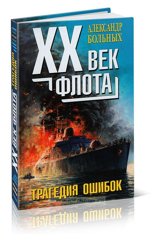 ХХ век флота: трагедия ошибок