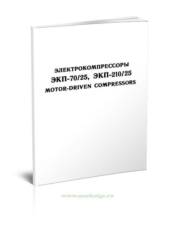 Электрокомпрессоры ЭКП-70/25, ЭКП-210/25