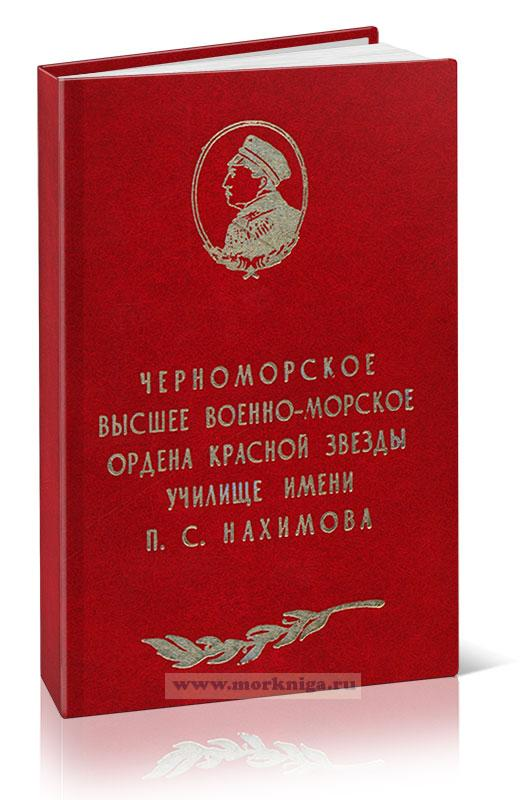Черноморское высшее военно-морское ордена красной звезды училище им. П.С. Нахимова 1937-1987 гг.