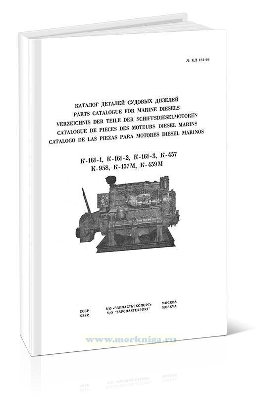 Каталог деталей судовых дизелей K-161-1, K-161-2, K-161-3, K-457, K-958, K-157M, K-459M