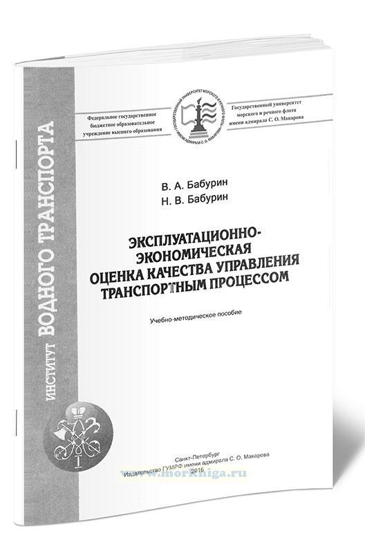 Эксплуатационно-экономическая оценка качества управления транспортным процессом