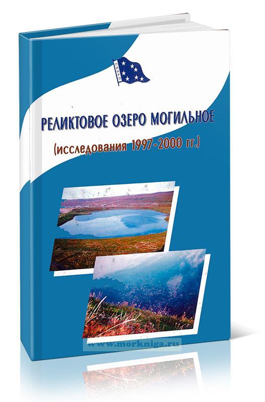 Реликтовое озеро Могильное (исследования 1997 - 2000 гг.)