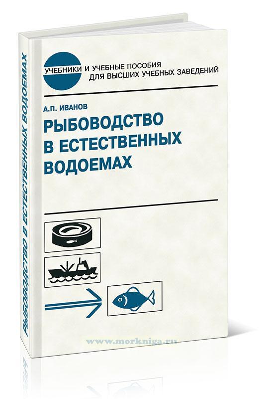 Рыбоводство в естественных водоемах