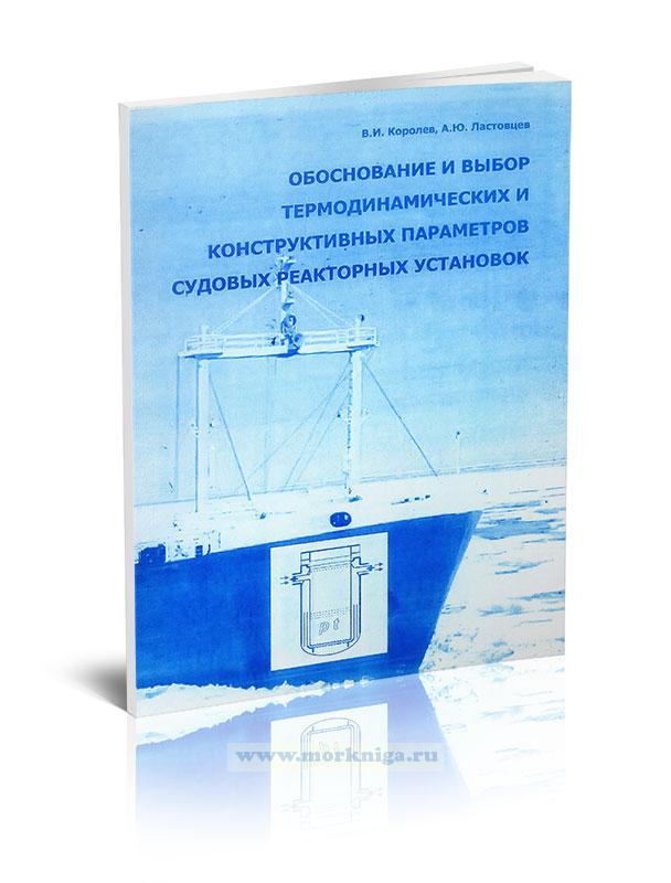 Обоснование и выбор термодинамических и конструктивных параметров судовых реакторных установок