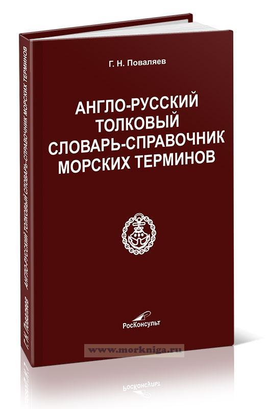 Англо-русский толковый словарь-справочник морских терминов