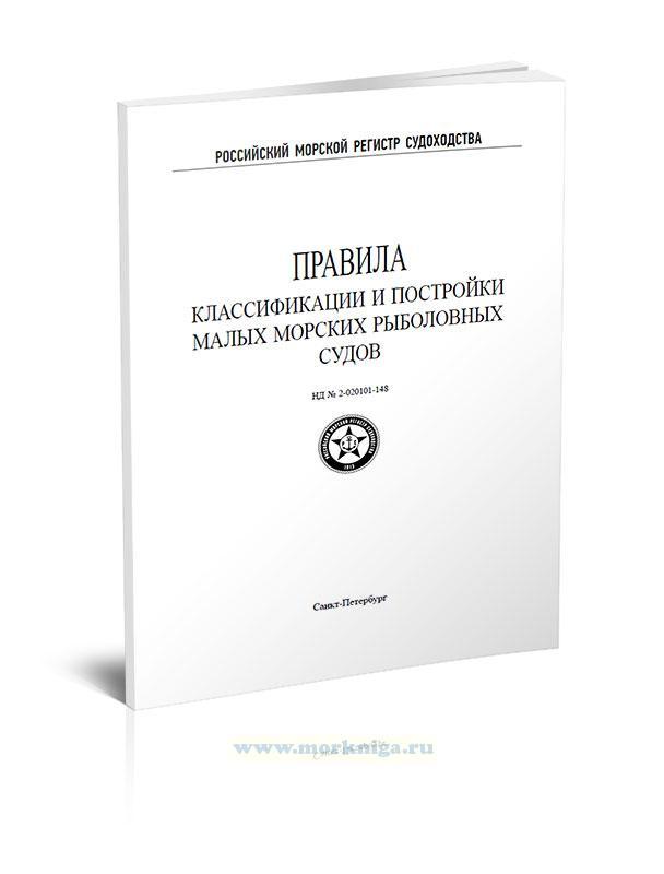 Правила классификации и постройки малых морских рыболовных судов, 2021
