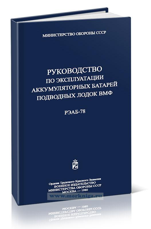 Руководство по эксплуатации аккумуляторных батарей подводных лодок ВМФ РЭАБ-78
