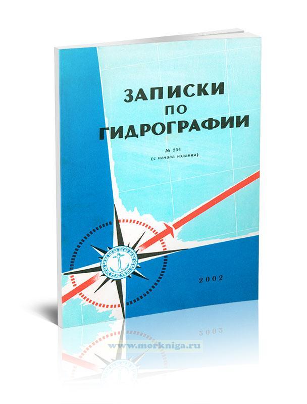 Записки по гидрографии № 254