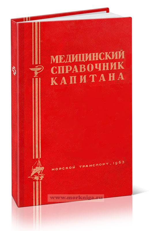 Медицинский справочник капитана