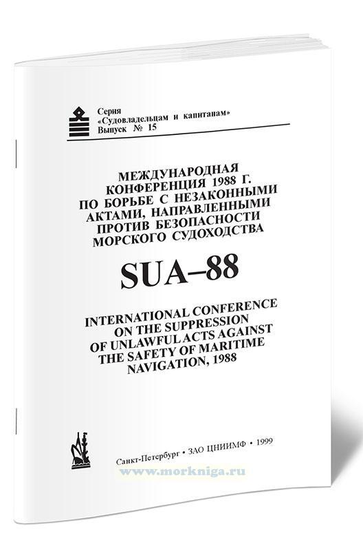 Международная конференция по борьбе с незаконными актами, направленными против безопасности морского судоходства, SUA-88