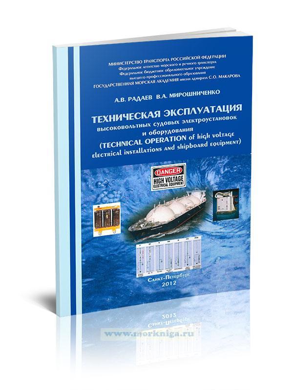 Техническая эксплуатация высоковольтных судовых электроустановок и оборудования (Technical operation of high voltage elektrical installations and shipboard equipment)