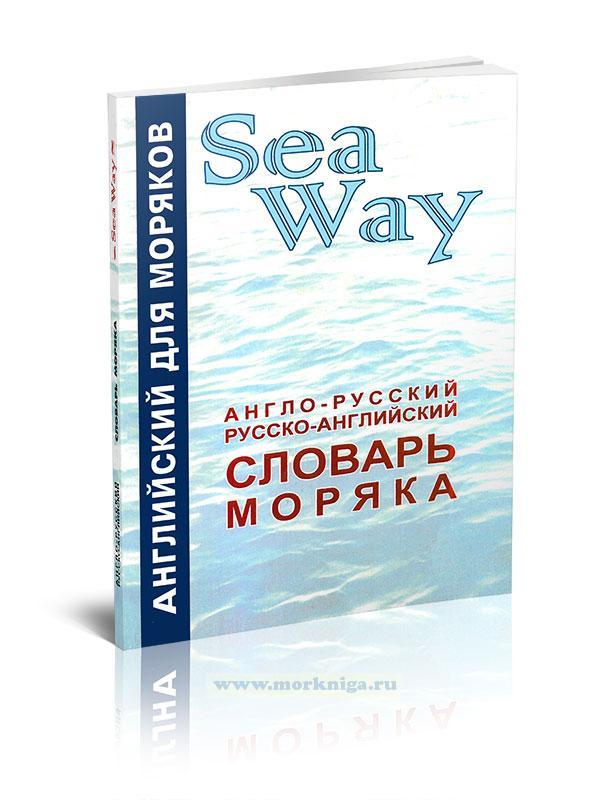 Sea Way. Англо-русский, русско-английский словарь моряка (4-е издание)