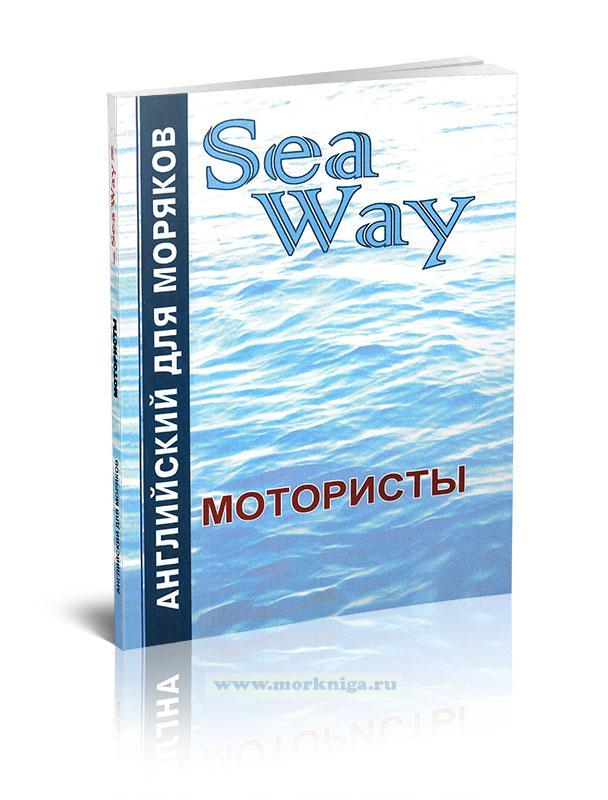 Sea Way. Английский для моряков. Мотористы