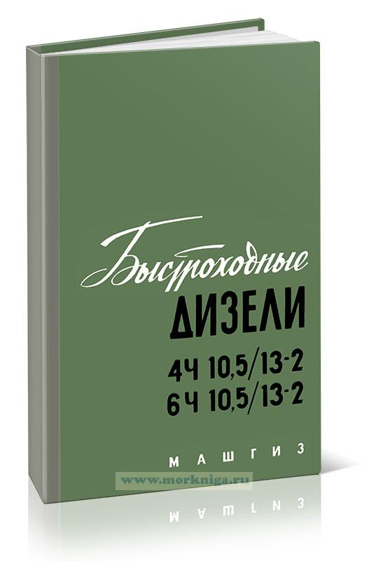 Быстроходные дизели 4Ч 10,5/13-2, 6Ч 10,5/13-2