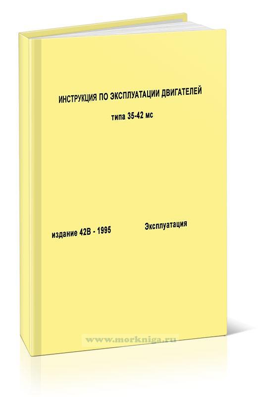 Инструкция по эксплуатации двигателей MAN B&W типа 35-42 МС. Том I. Эксплуатация