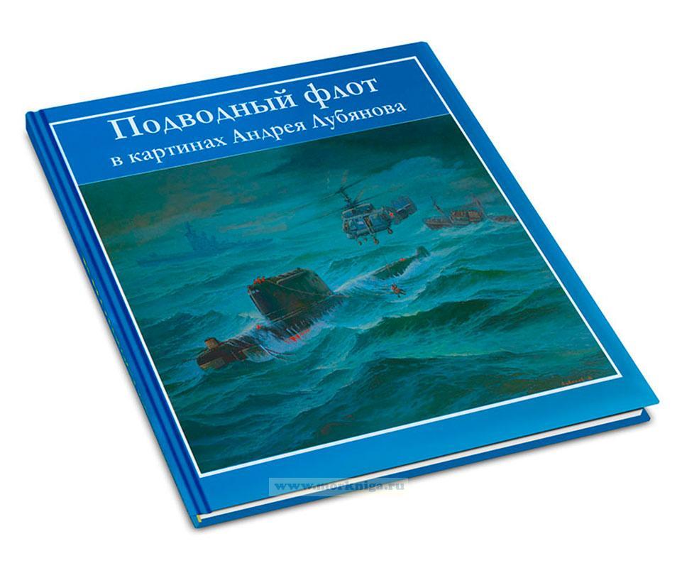 Подводный флот в картинах Андрея Лубянова