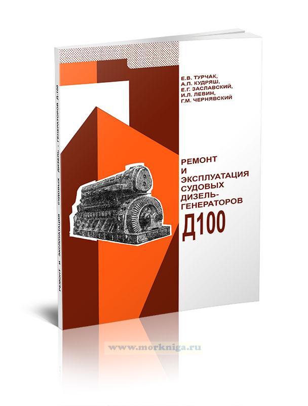 Ремонт и эксплуатация судовых дизель-генераторов Д100