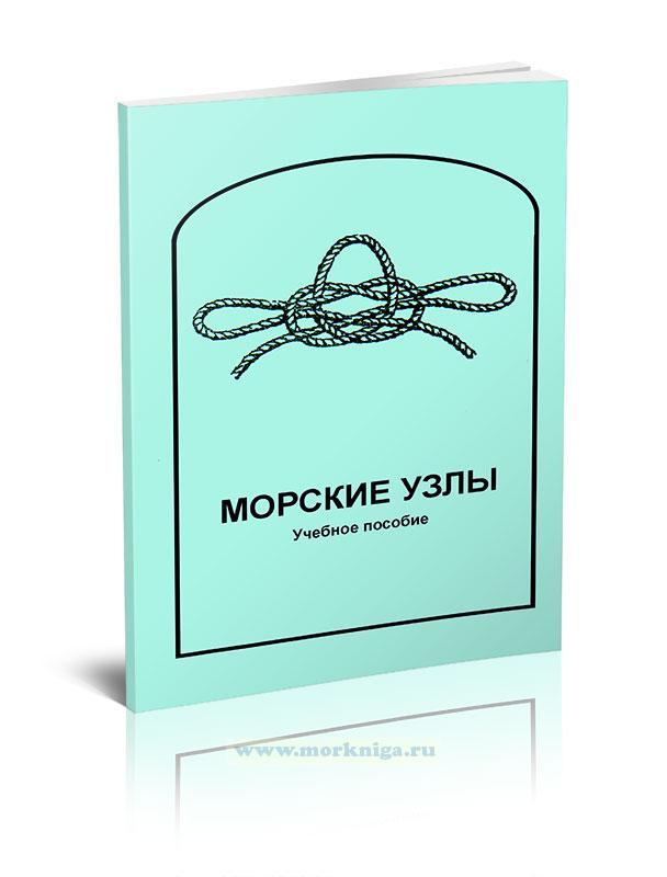 Морские узлы. Учебное пособие