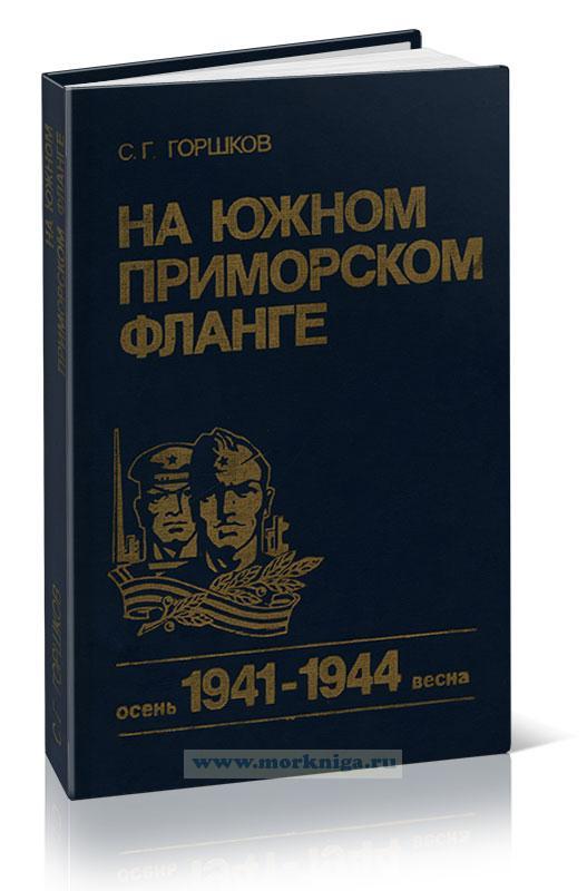 На южном приморском фланге. Осень 1941 г. - весна 1944 г.