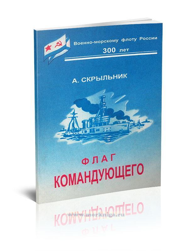 Флаг командующего (Октябрьский Ф.С.)